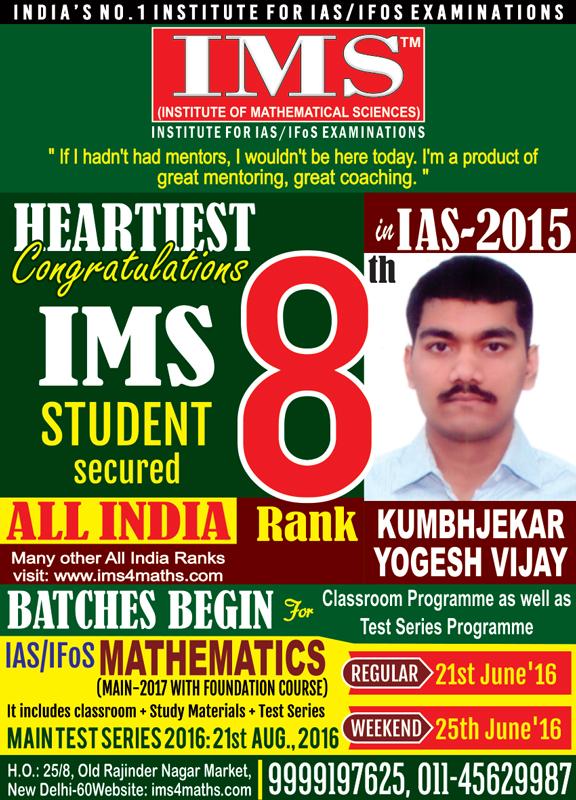 Final Civil Service Examination 2015 Successful Candidates with Mathematics Optional
