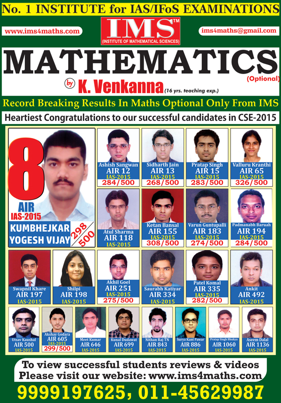 Final Result - UPSC/CSE/IAS Examination 2015 Successful Students with Mathematics(Optional)