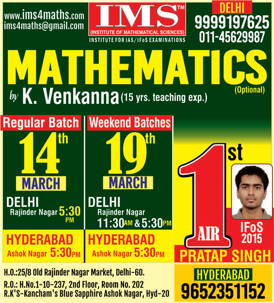 UPSC Final IFoS-2015 Mathematics(Opt.) : Successful Students Results