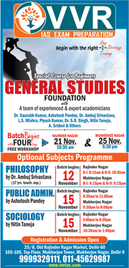 IAS Batches for Session 2014