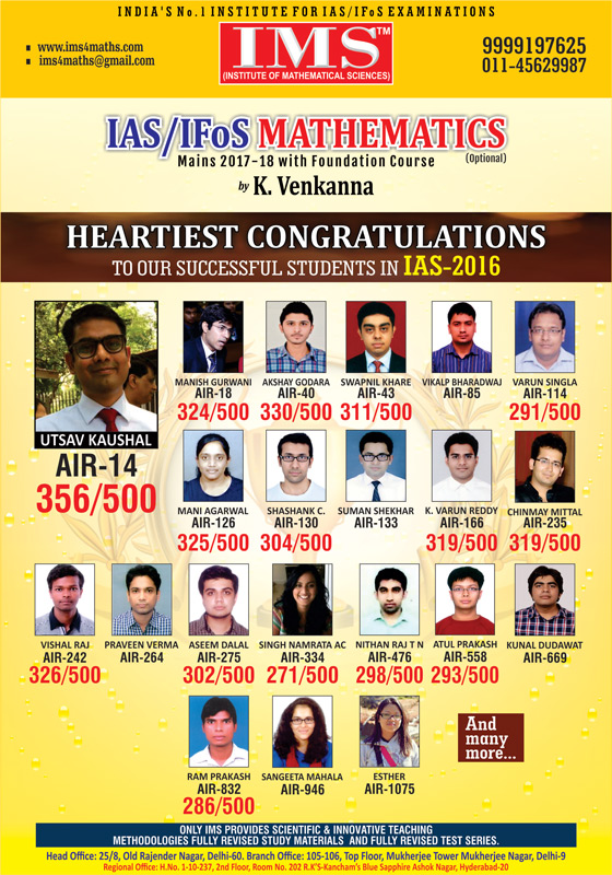 Final Result - UPSC/CSE/IAS Examination 2016 Successful Students with Mathematics(Optional)