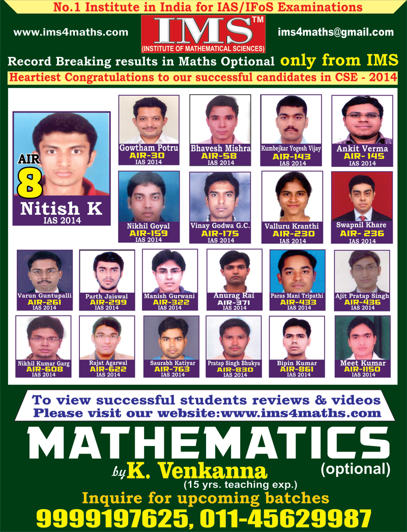 UPSC-Civil-Service-Examination-IAS-Mains-Optional-Mathematics-Successful-Students-Aspirants