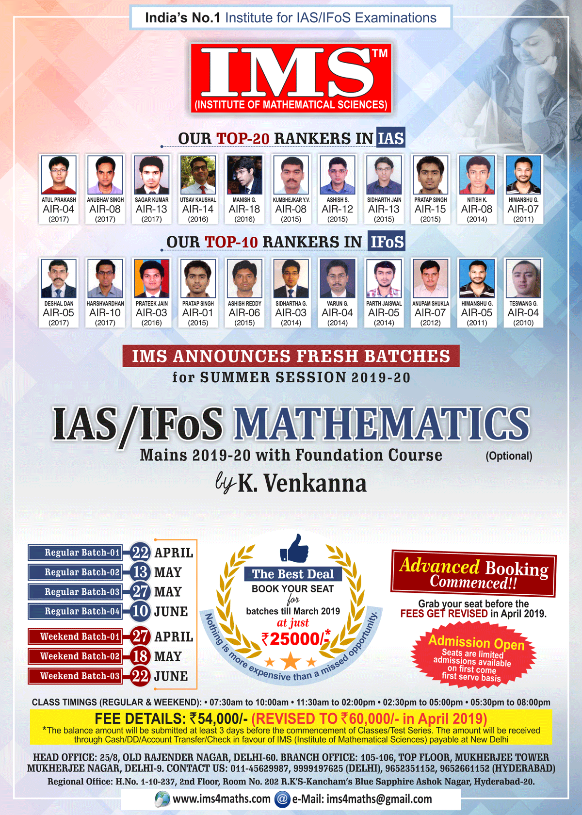 IMS-Front-Page(Advanced-boo